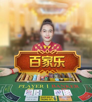Lucky Ruby Border Casino - Baccarat
