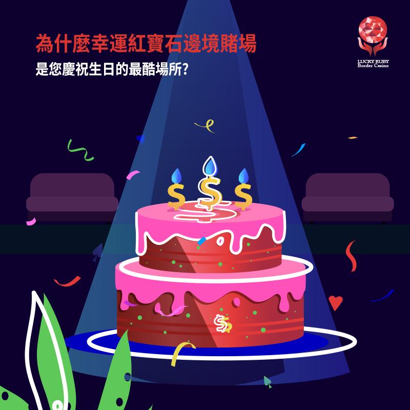 為什麼幸運紅寶石邊境賭場是您慶祝生日的最酷場所